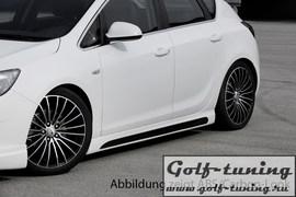 Opel Astra J 09- Накладки на пороги