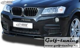 BMW X3 F25 M-Technik 10-14 Спойлер переднего бампера VARIO-X