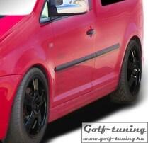 VW Touran GP 06-10 Пороги