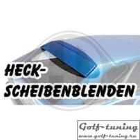 Audi 80/90 B4 Купе Козырек на заднее стекло
