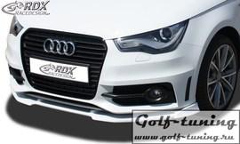 Audi A1 8X / A1 8XA Sportback S-Line Спойлер переднего бампера VARIO-X