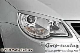 VW Eos 05- Ресницы