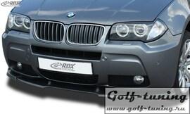 BMW X3 E83 06-10 Спойлер переднего бампера VARIO-X