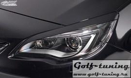 Opel Astra J 5Дв 09-15 Реснички на фары