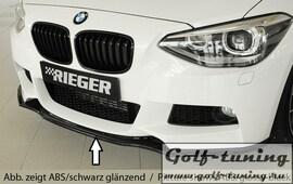 BMW F20/F21 11-15 Накладка на передний бампер черная