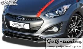 Hyundai i30 Coupe 13- Спойлер переднего бампера VARIO-X