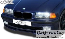 BMW E36 Спойлер переднего бампера VARIO-X