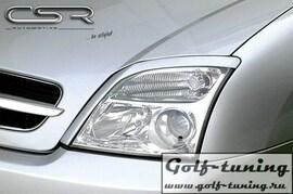 Opel Vectra C/Signum 02-05 Реснички на фары